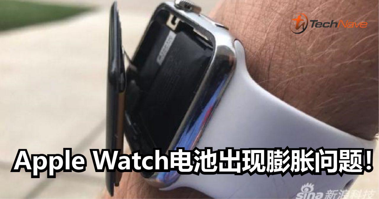 Apple Watch电池出现膨胀问题!官方拒绝提供保修期免费维修服务!