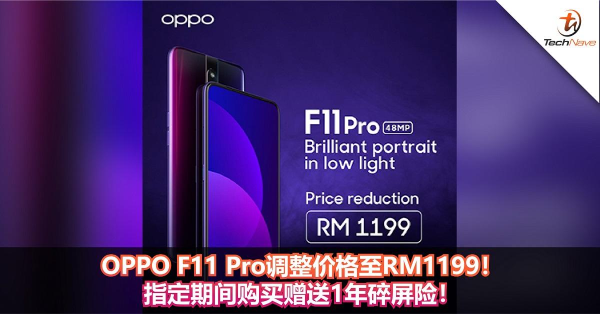 OPPO官方正式调低F11 Pro售价至RM1199!指定期间购买赠送1年碎屏险!