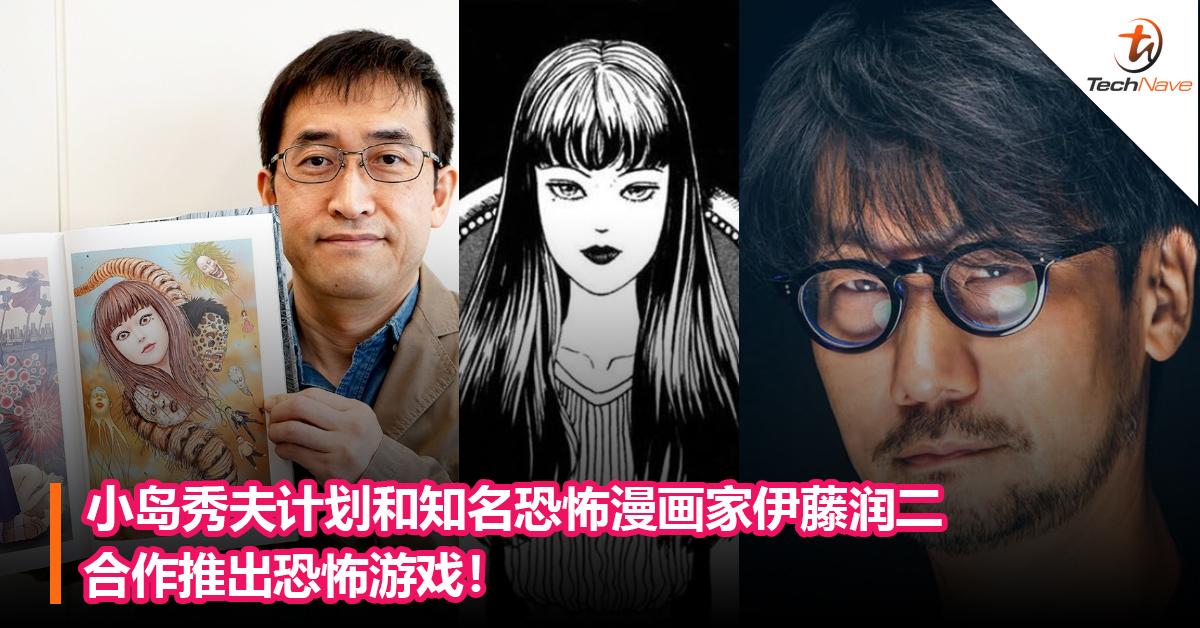 小岛秀夫计划和知名恐怖漫画家伊藤润二合作推出恐怖游戏!