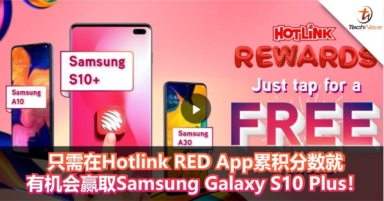 只需在Hotlink RED App累积分数就 有机会赢取Samsung Galaxy S10 Plus!