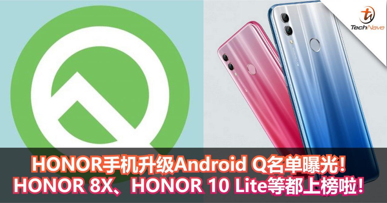 HONOR手机升级Android Q名单曝光!HONOR 8X、HONOR 10 Lite等都上榜啦!