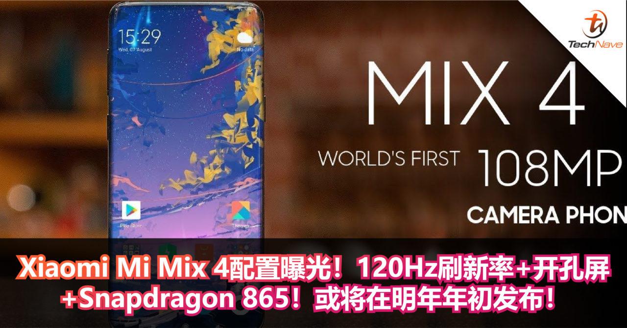 Xiaomi Mi Mix 4配置曝光!120Hz刷新率+开孔屏+Snapdragon 865!或将在明年年初发布!