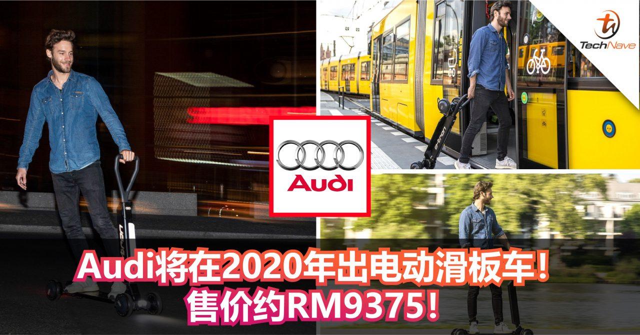Audi将在2020年出电动滑板车! 支持蓝牙+放进后车箱就能充电!售价约RM9375!