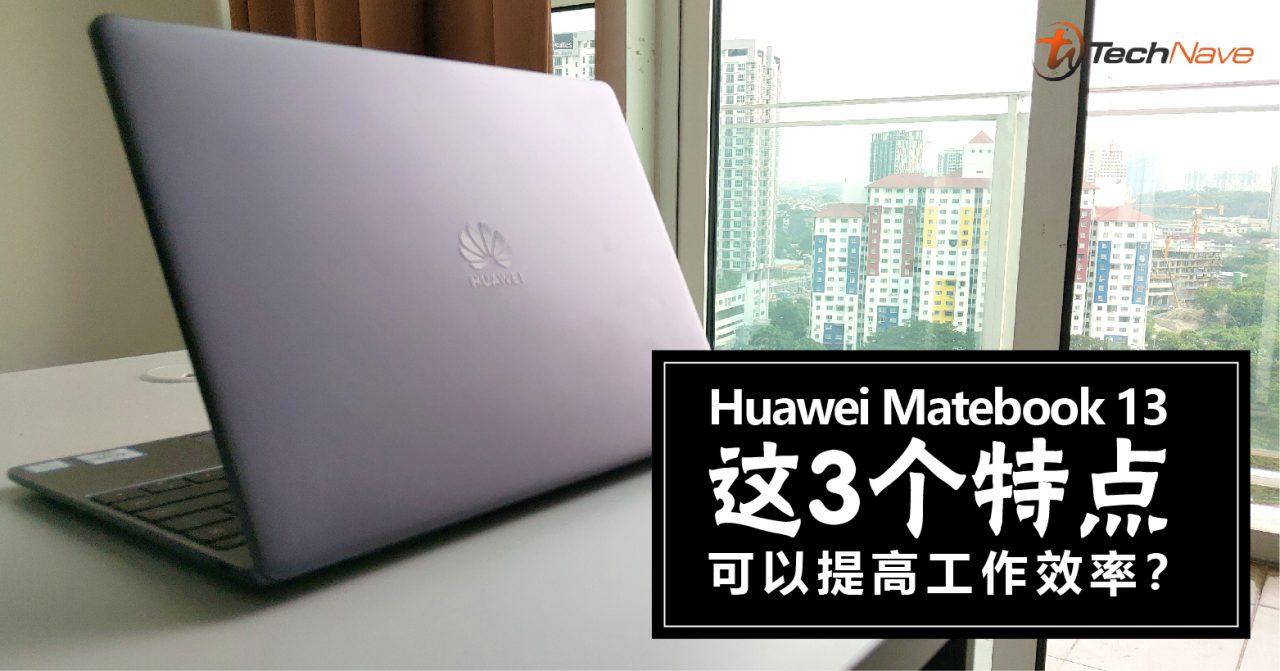 第一份工想快速上手?Huawei Matebook 13 这3个特点你一定要熟悉!
