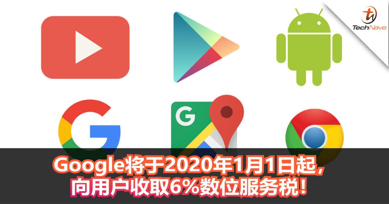 Google将于2020年1月1日起,向用户收取6%数位服务税!