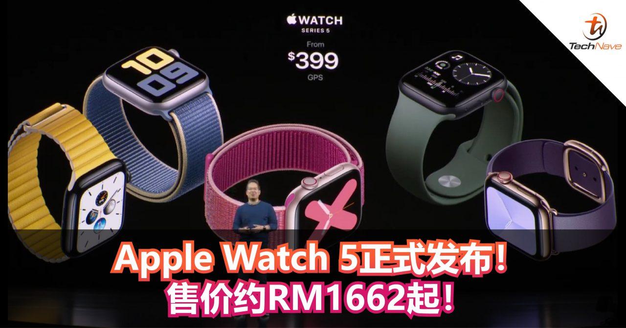 Apple Watch 5正式发布!新增三项健康研究功能+长达18小时的续航能力!售价约RM1662起!