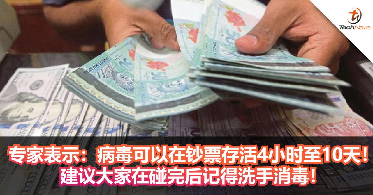 专家表示:病毒可以在钞票存活4小时至10天!建议大家在碰完后记得洗手消毒!