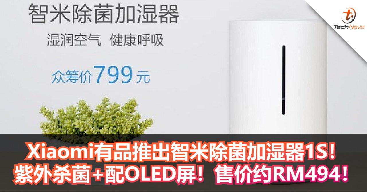 Xiaomi有品推出智米除菌加湿器1S!紫外杀菌+配OLED屏!售价约RM494!