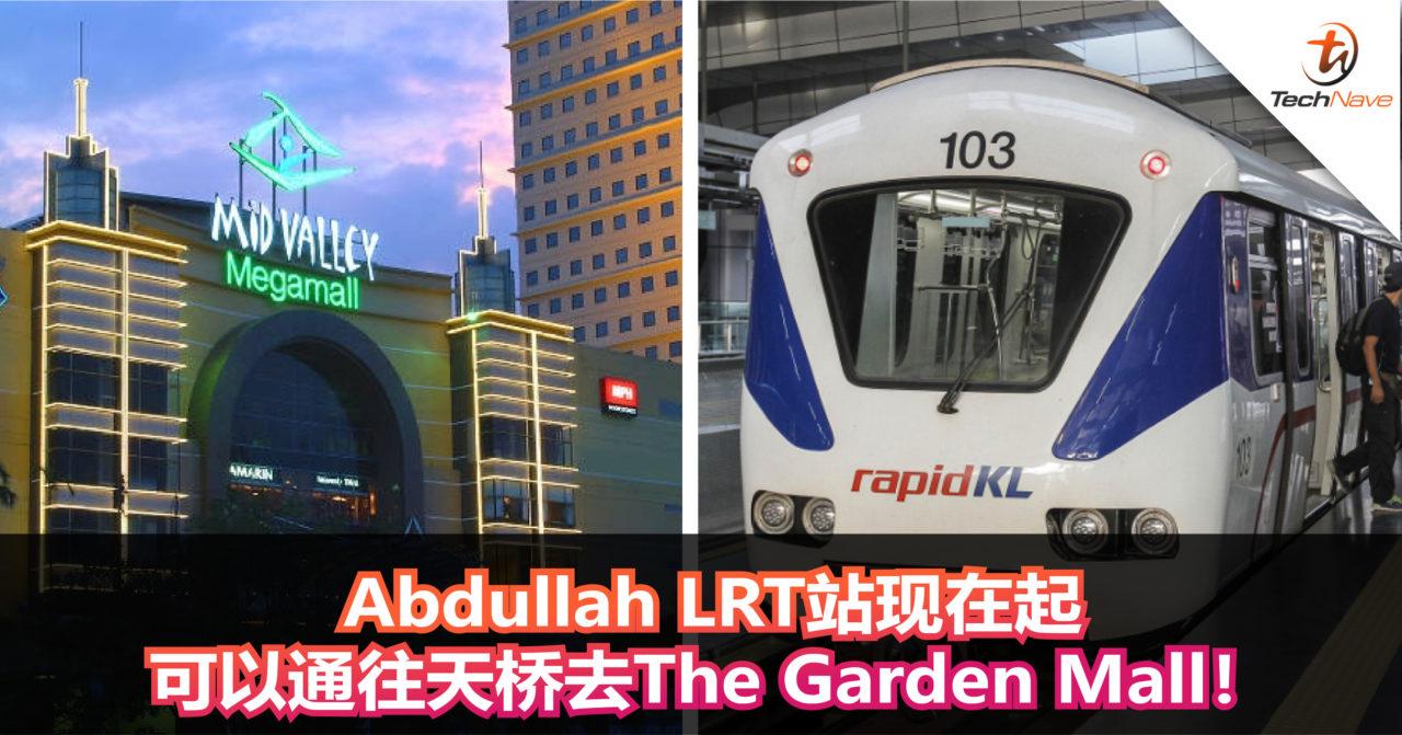去MidValley终于不用搭KTM了!现在起,Abdullah LRT站可以通往天桥The Garden Mall!