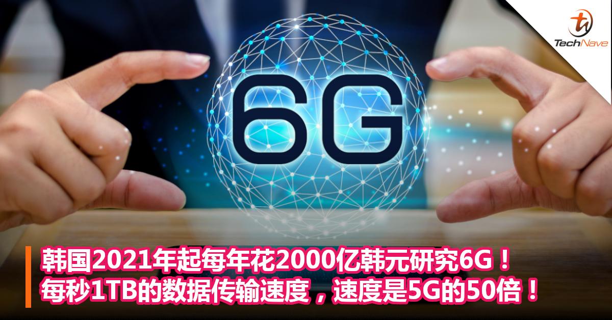 韩国2021年起每年花2000亿韩元研究6G! 每秒1TB的数据传输速度,速度是5G的50倍!