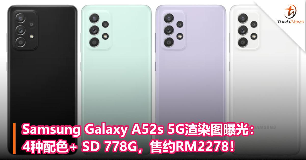 Samsung Galaxy A52s 5G渲染图曝光:4种配色+ SD 778G,售约RM2278!