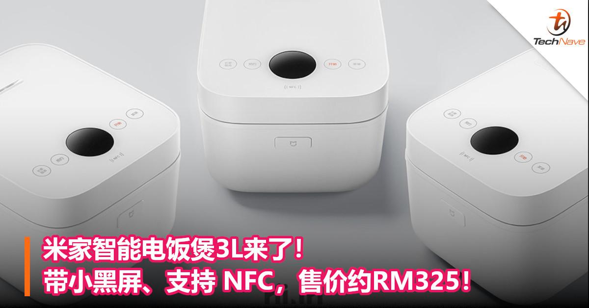 米家智能电饭煲3L来了!带小黑屏、支持 NFC,售价约RM325!