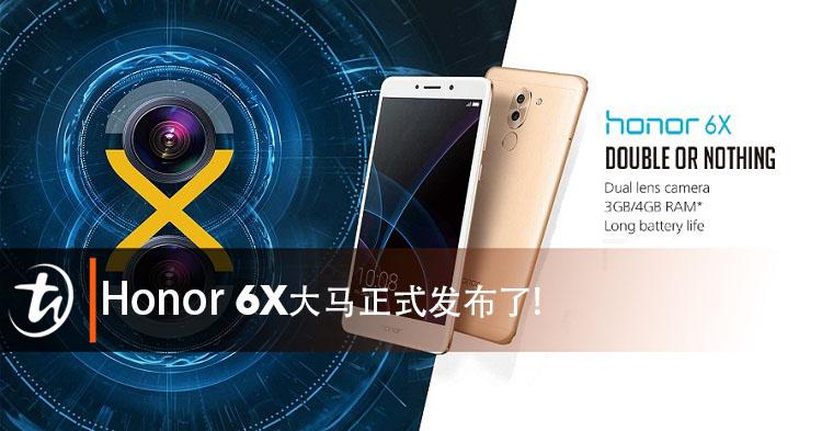 Honor 6X 正式在大马发布:首发最新的Kirin 655处理器!售价RM1199起,今天开放订购!
