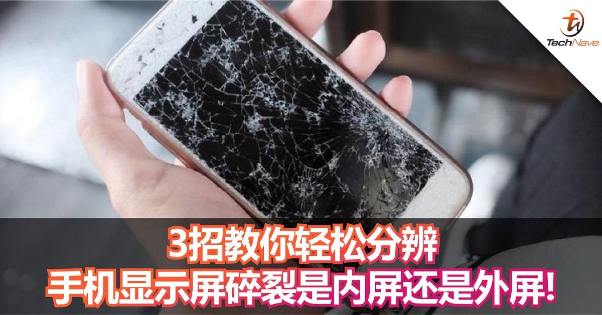 如何判断手机显示屏碎裂是内屏还是外屏?3招教你轻松分辨!