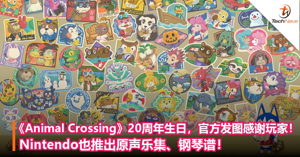 《Animal Crossing》20周年生日,官方发图感谢玩家!Nintendo也推出原声乐集、钢琴谱!