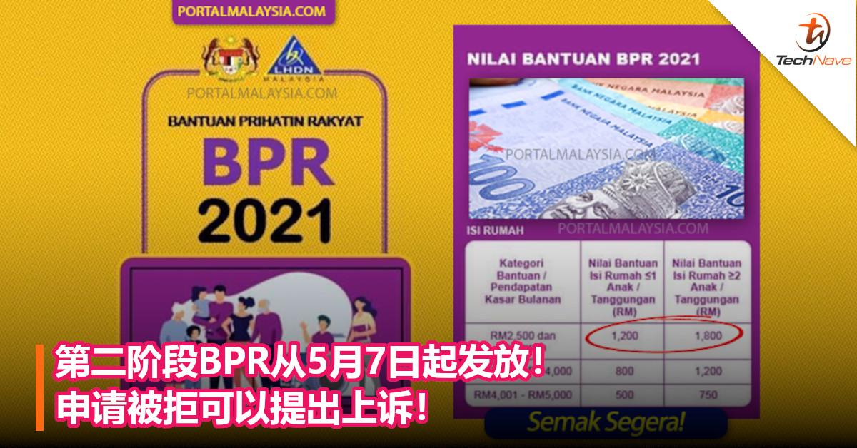 第二阶段BPR从5月7日起发放!申请被拒可以提出上诉!