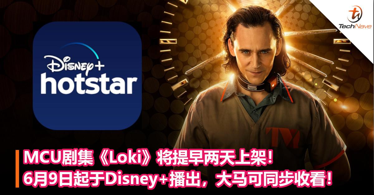 MCU剧集《Loki》将提早两天上架!6月9日起于Disney+播出,大马可同步收看!