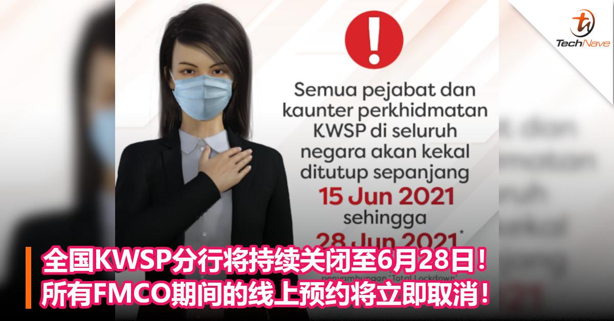 全国KWSP分行将持续关闭至6月28日!所有FMCO期间的线上预约将立即取消!