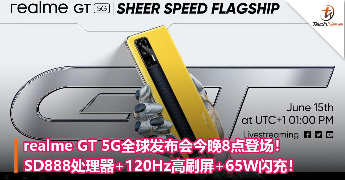 realme GT 5G全球发布会今晚8点登场!SD888处理器+120Hz高刷屏+65W闪充!