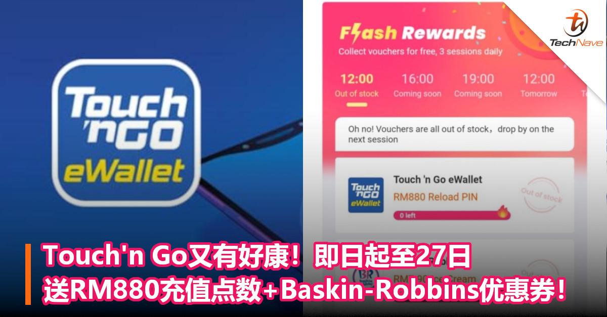 Touch'n Go又有好康!即日起至27日,送RM880充值点数+Baskin-Robbins优惠券!