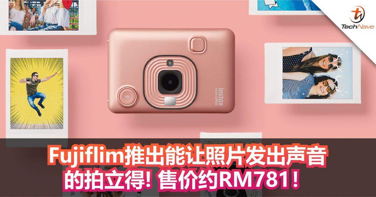 Fujiflim推出能让照片发出声音的拍立得!售价约RM781!
