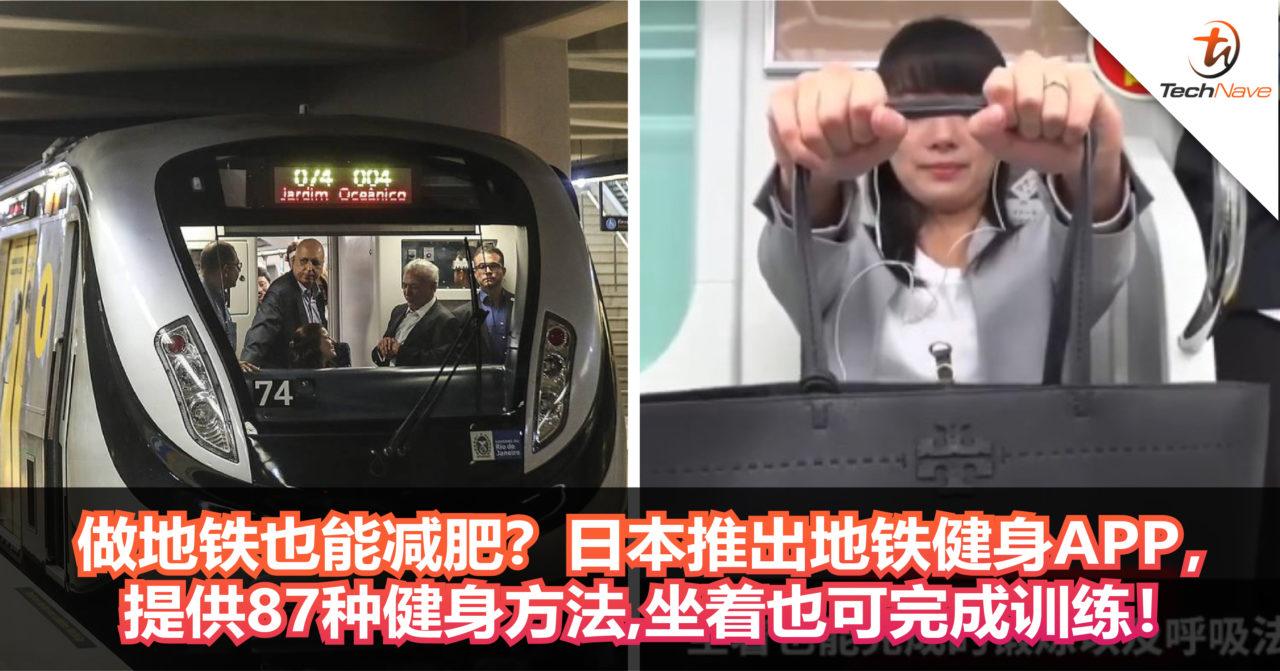 做地铁也能减肥?日本推出地铁健身APP,提供87种健身方法,坐着也可完成训练!