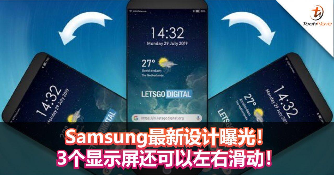 Samsung最新设计曝光! 3个显示屏还可以左右滑动!