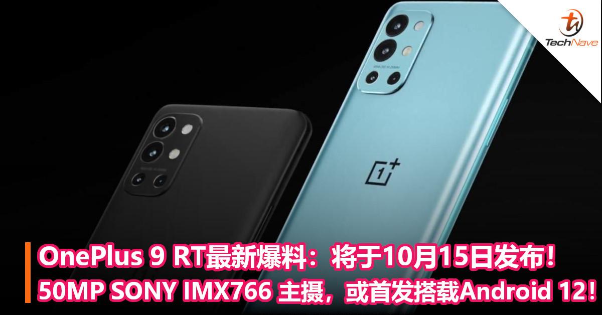 OnePlus 9 RT最新爆料:将于10月15日发布!50MP SONY IMX766 主摄,或首发搭载Android 12!