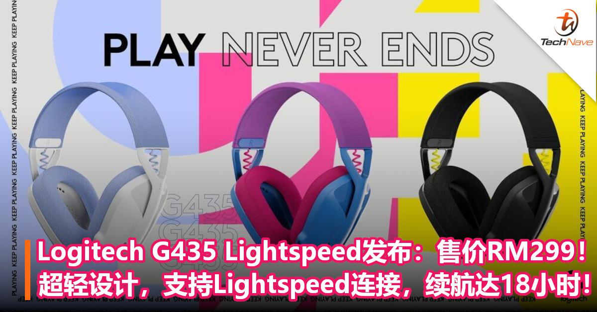 Logitech G435 Lightspeed发布:售价RM299!超轻设计,支持Lightspeed连接,续航达18小时!