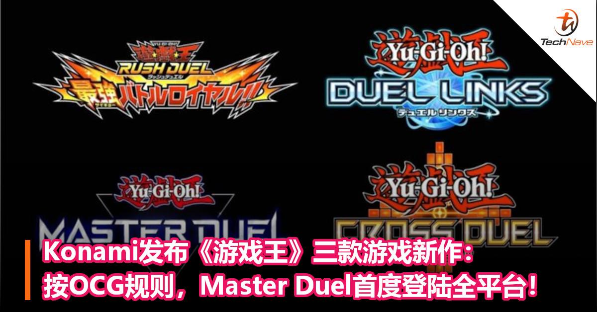 Konami发布《游戏王》三款游戏新作:按OCG规则,Master Duel首度登陆全平台!