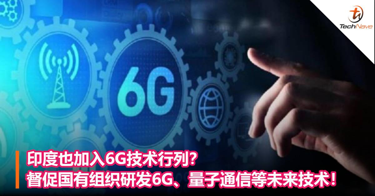 印度也加入6G技术行列?督促国有组织研发6G、量子通信等未来技术!