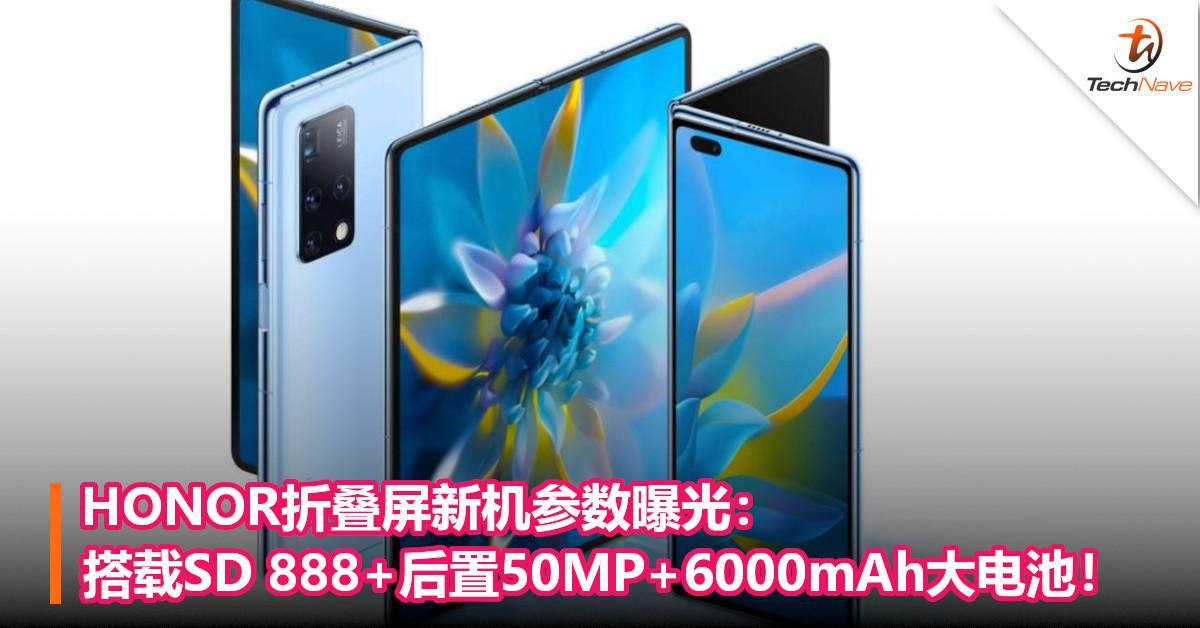 HONOR折叠屏新机参数曝光:搭载SD 888+后置50MP+6000mAh大电池!