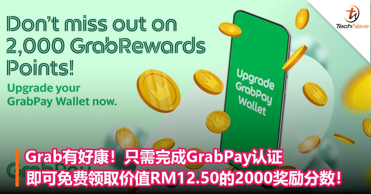 Grab有好康!只需完成GrabPay认证,即可免费领取价值RM12.50的2000奖励分数!