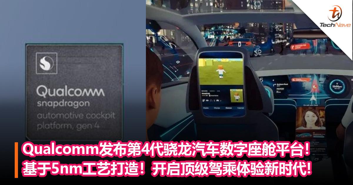 汽车芯片进入5nm时代!Qualcomm发布第4代骁龙汽车数字座舱平台!全球首款5nm工艺汽车芯片!