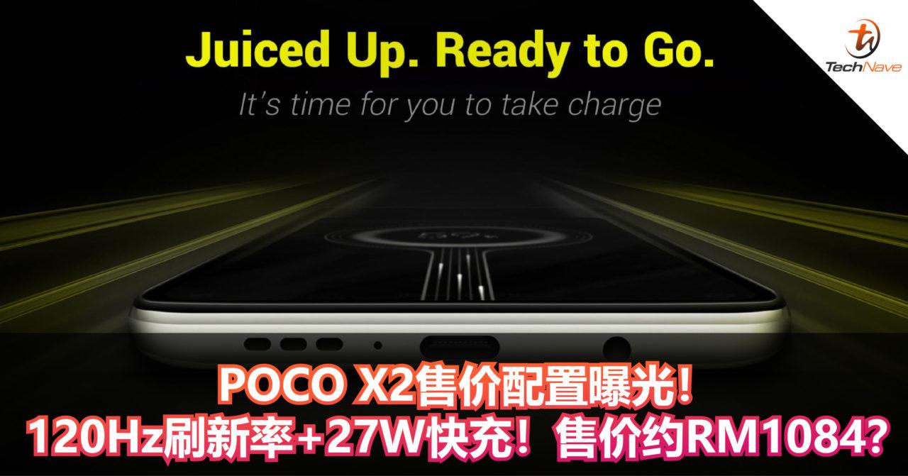 POCO X2售价配置曝光!120Hz刷新率+27W快充!售价约RM1084?