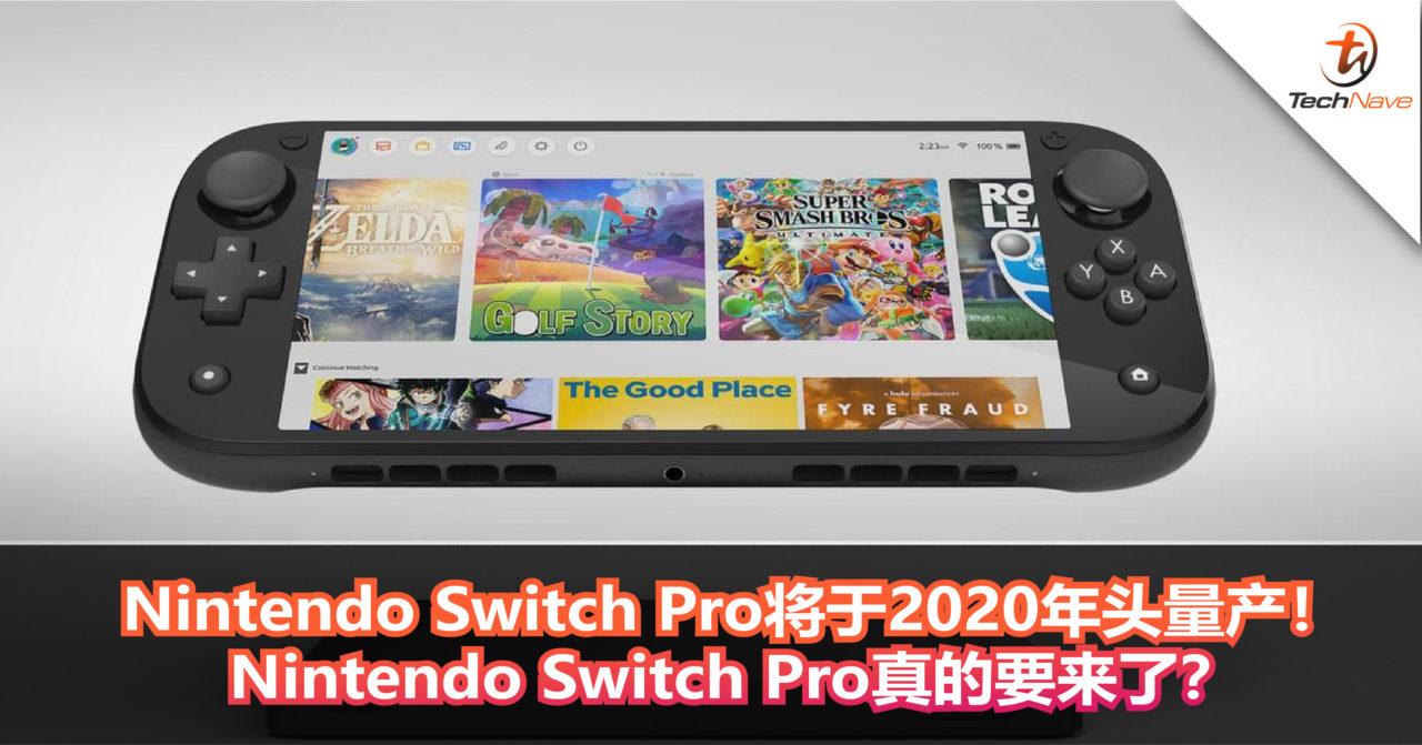 Nintendo Switch Pro将于2020年头量产!Nintendo Switch Pro真的要来了?