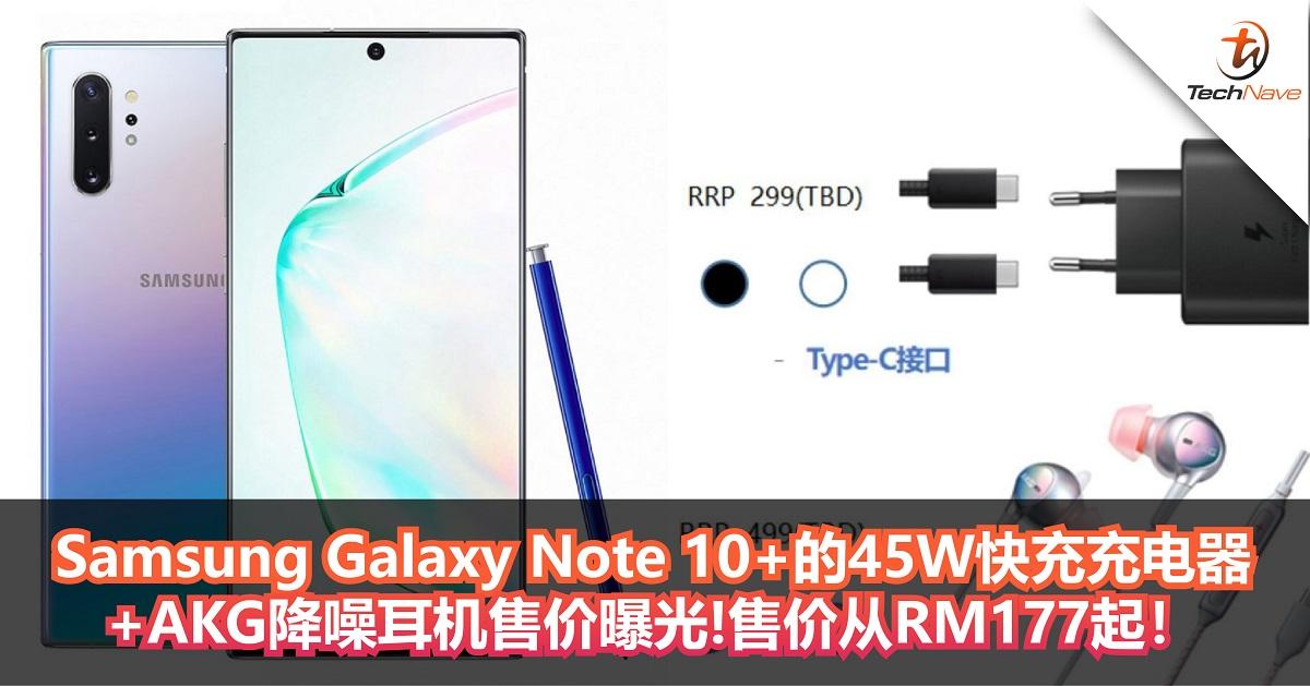 Samsung Galaxy Note 10+的45W快充充电器+AKG降噪耳机售价曝光!售价从RM177起!