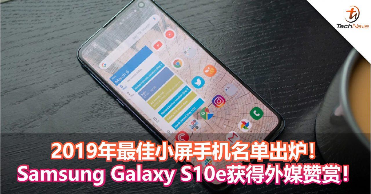 2019年最佳小屏手机名单出炉!Samsung Galaxy S10e获得外媒赞赏!