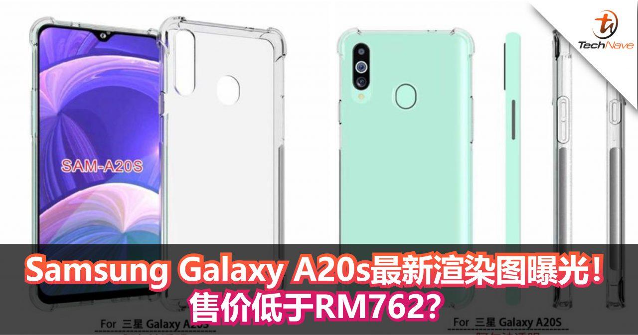 Samsung Galaxy A20s最新渲染图曝光!后置三摄+后置指纹辨识器!售价低于RM762?