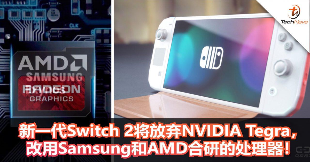 新一代Switch 2将放弃NVIDIA Tegra,改用Samsung和AMD合研的处理器!