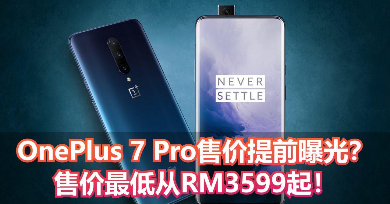OnePlus 7 Pro售价提前曝光? 售价最低从RM3599起!