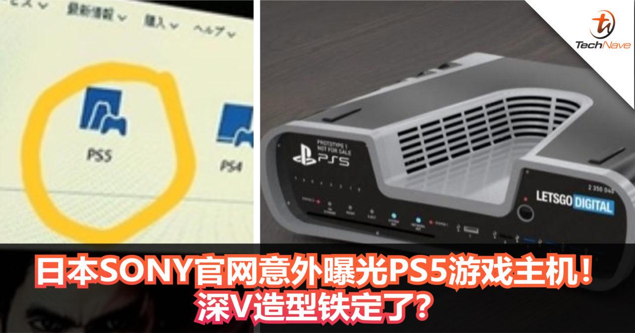 日本SONY官网意外曝光PS5游戏主机!深V造型铁定了?