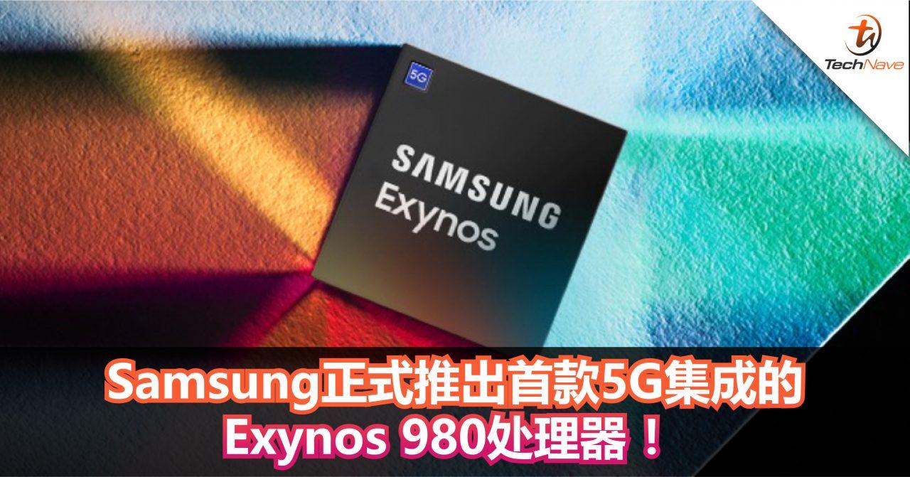 Samsung正式推出首款5G集成的Exynos 980处理器 !8nm FinFET工艺技术+高达6Gbps的传输速度!