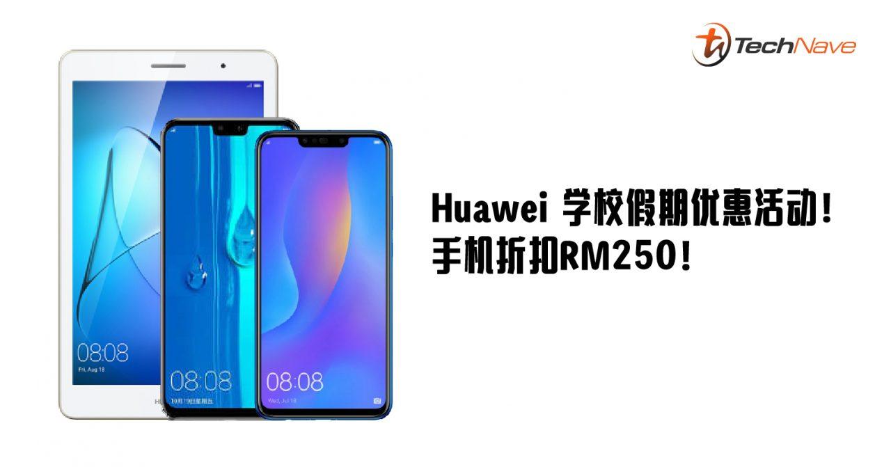 Huawei学校假期促销活动!购买数款Huawei手机折扣高达RM250!