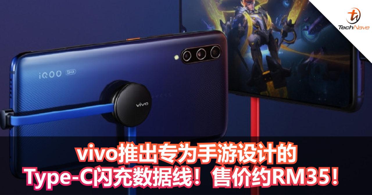 vivo推出专为手游设计的Type-C闪充数据线!售价约RM35!