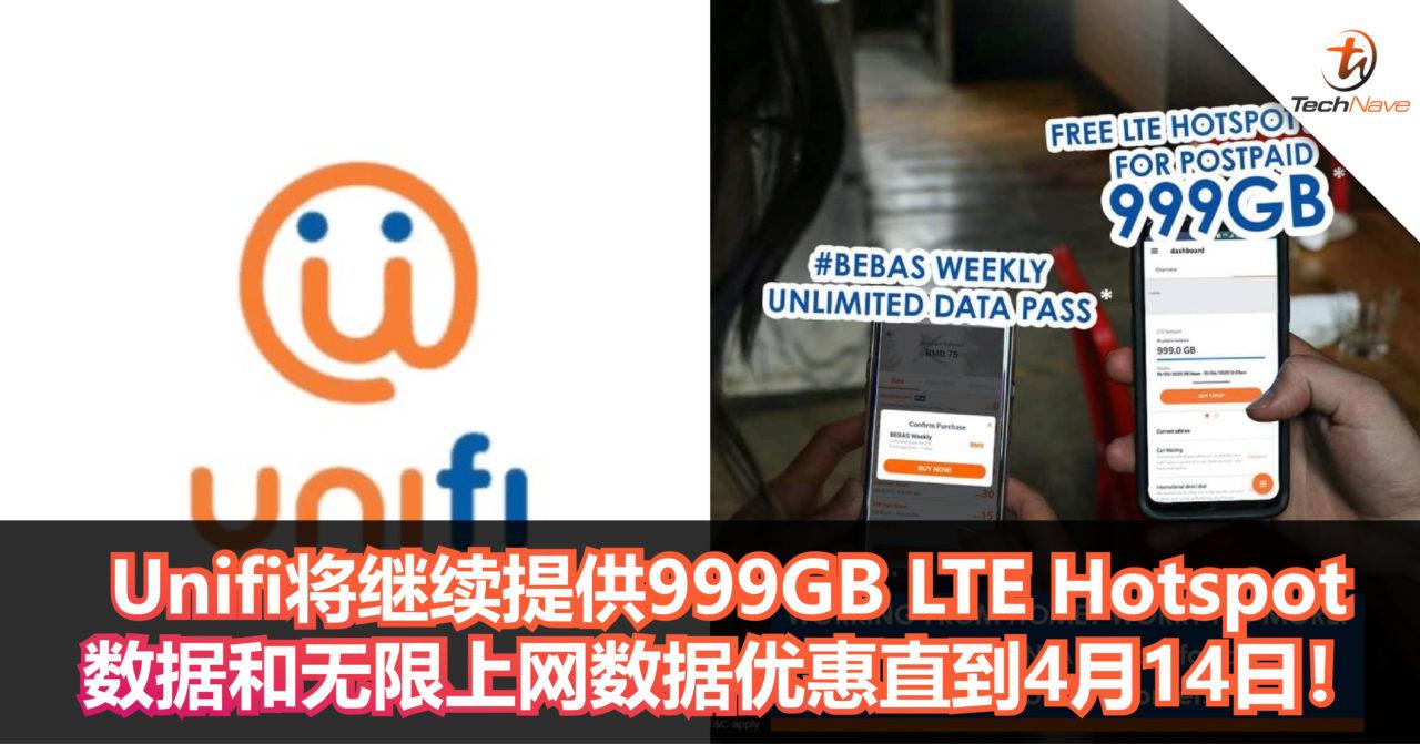 Unifi将继续提供999GB LTE Hotspot数据和无限上网数据优惠直到4月14日!