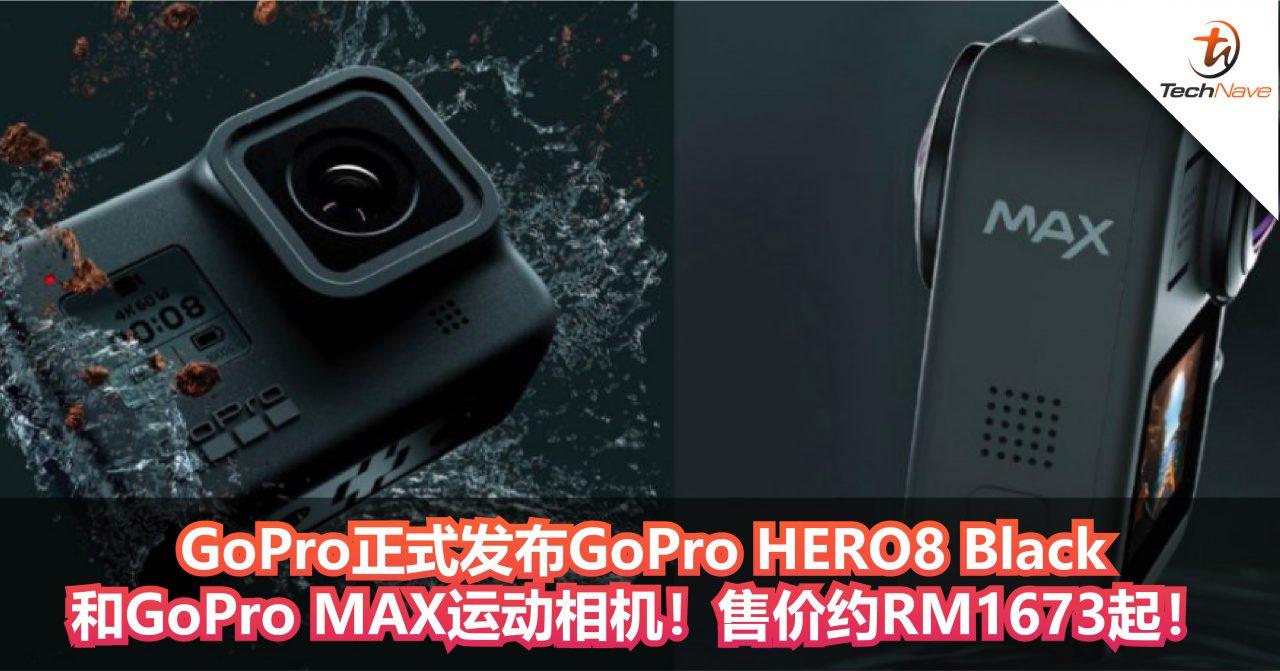 GoPro正式发布GoPro HERO8 Black和GoPro MAX运动相机!售价约RM1673起!