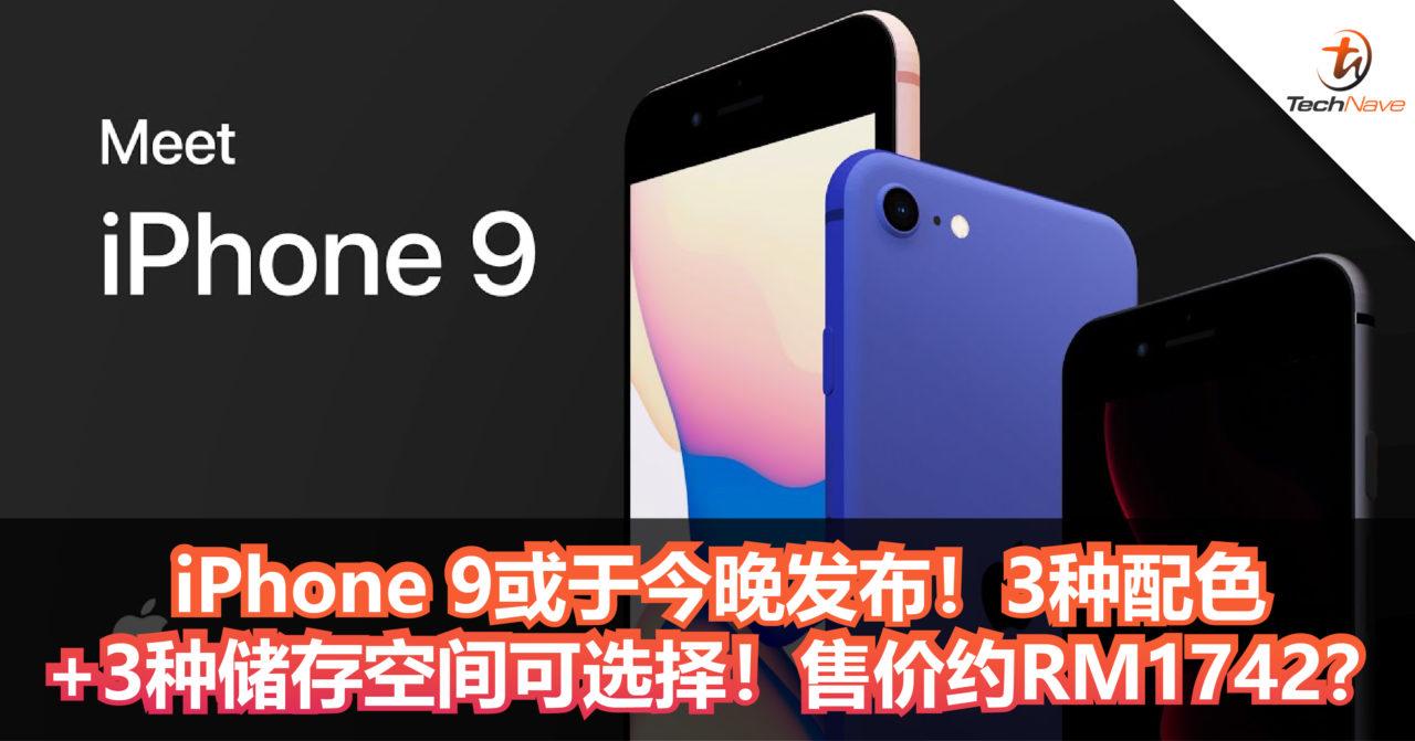 终于等到了?iPhone或于今晚发布!3种配色+3种储存空间可选择!售价约RM1742?
