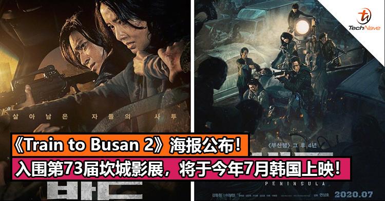 《Train to Busan 2》海报公布!入围第73届坎城影展,将于今年7月韩国上映!