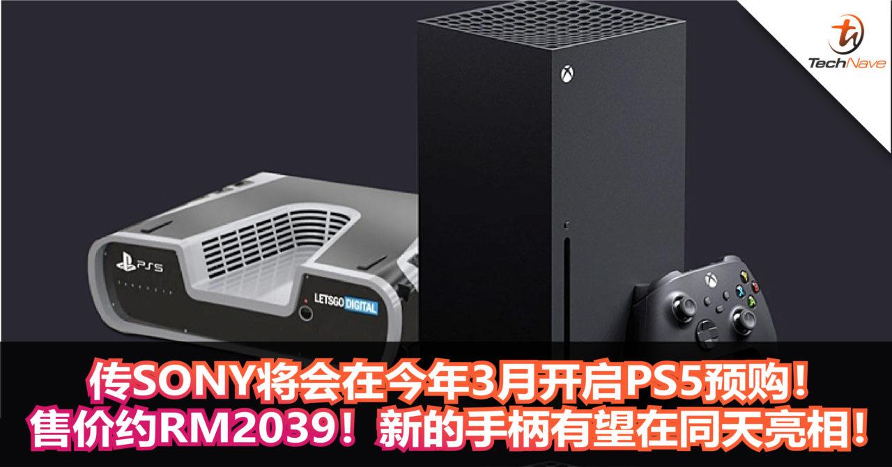 传SONY将会在今年3月开启PS5预购!售价约RM2039!全新的DualShock手柄控制有望在同天亮相!